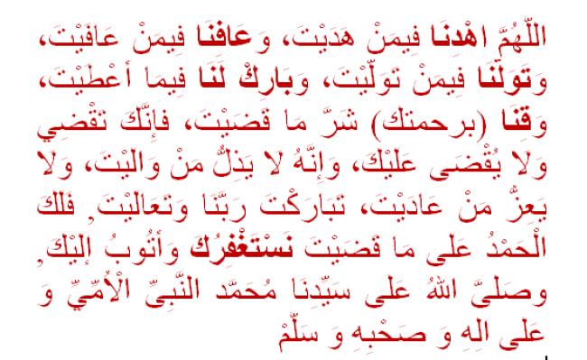 Doa Qunut untuk Imam